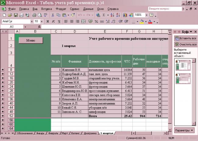 Учёт рабочего времени в экселе (скрин страницы)