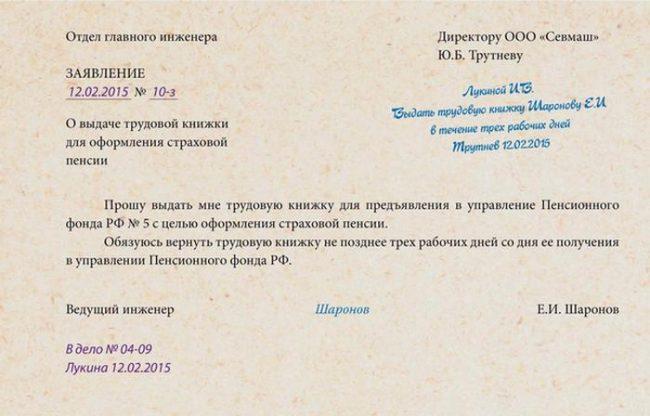 Заявление на выдачу трудовой книжки для предъявления в ПФР
