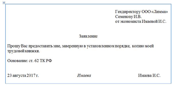 Образец заявления на выдачу копии трудовой