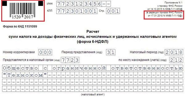 Верх (шапка) титульного листа формы 6-НДФЛ (пример)