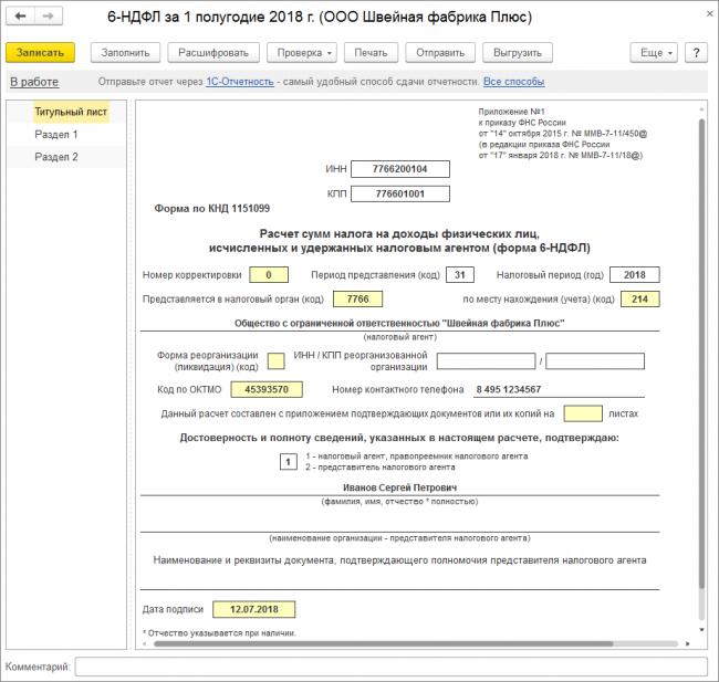 Титульный лист формы 6-НДФЛ в электронном формате