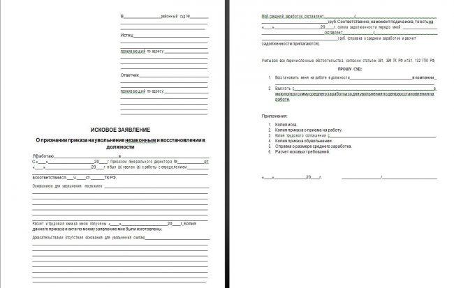 Бланк искового заявления о незаконном увольнении