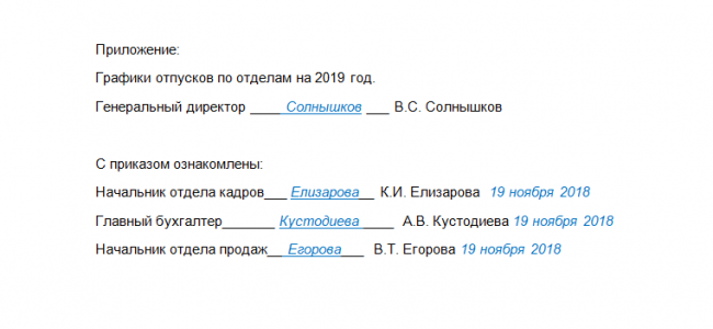 Приказ об утверждении графика отпусков (визирование документа)