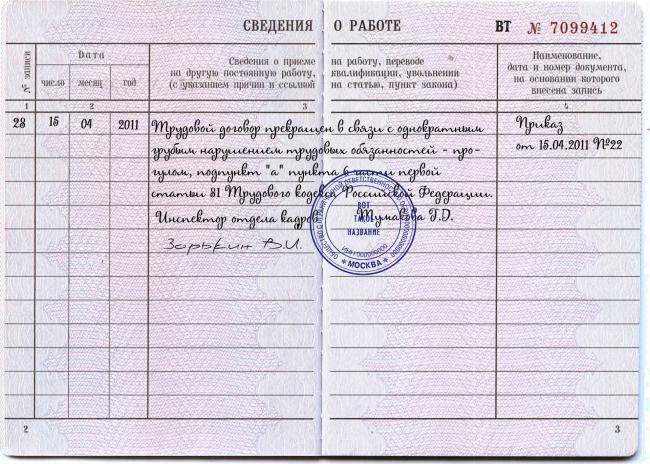 Пример записи в трудовой книжке об увольнении за прогул