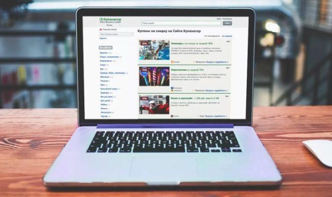 Ноутбук с открытым «Сайтом Купонатор»