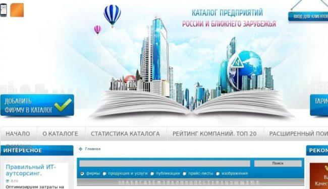 Интернет-каталог предприятий