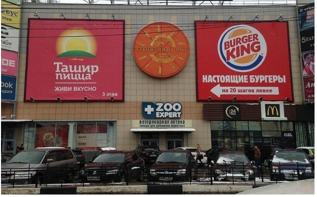 Реклама Burger King над вывеской McDonald's