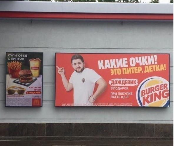 Реклама Burger King рядом с вывеской McDonald's