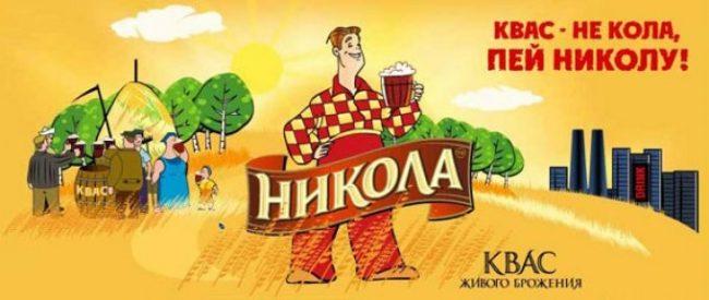 Реклама кваса Никола, троллящая любую колу