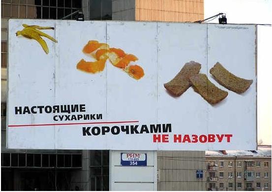 Реклама сухариков «Кириешки», троллящая «Три корочки»