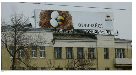 Реклама «Билайн», троллящая «МТС»