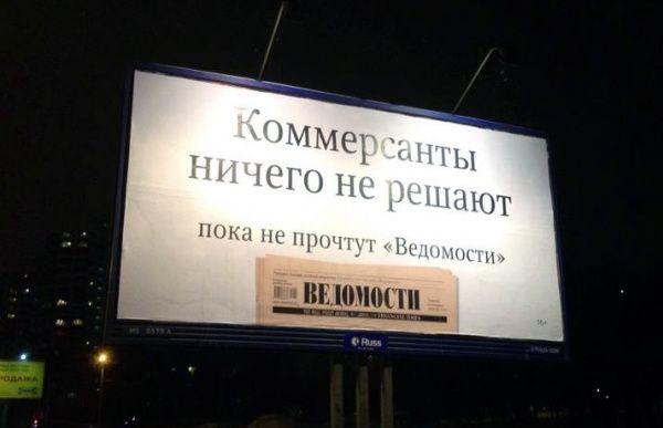 Реклама газеты «Ведомости», троллящая газету «Коммерсантъ»