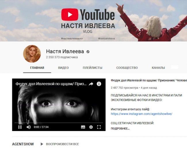 Youtube-канал Ивлеевой