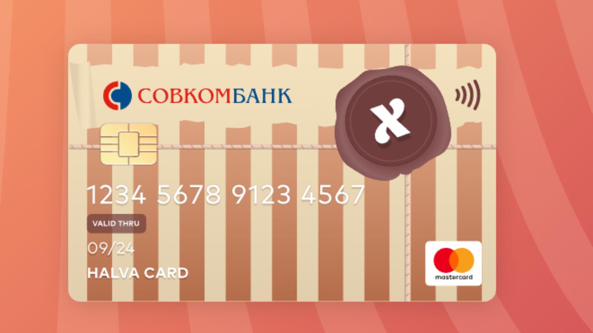 карта халва совкомбанк взять кредит