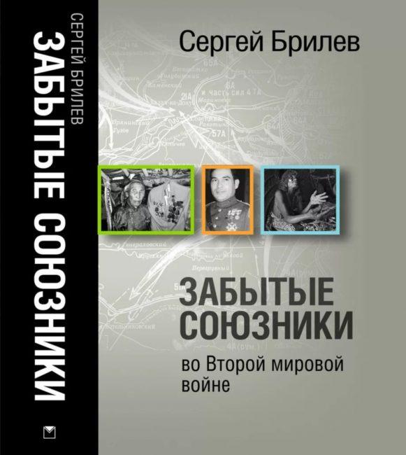 Книга Сергея Брилева Забытые союзники
