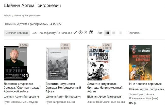 Книги Артёма Шейнина