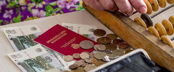 увеличение пенсий