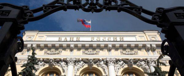 Банк России отозвал лицензию у Международного расчетного банка