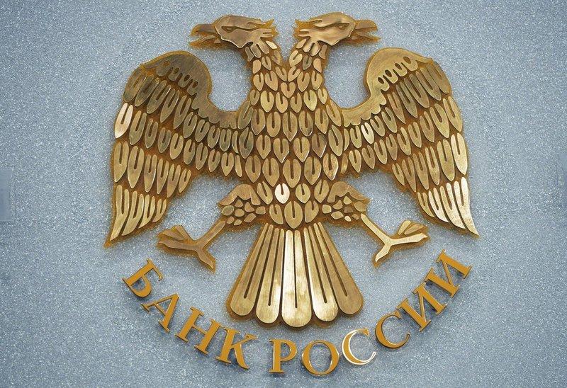 Центральный банк России сообщил о рекордном оттоке иностранных инвестиций