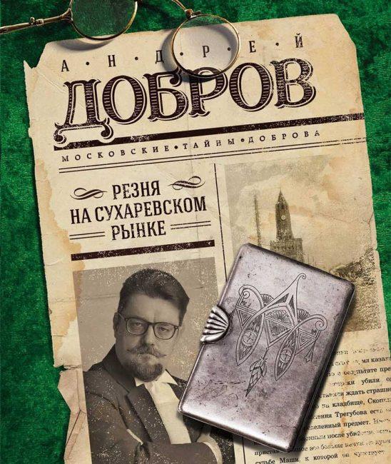 книга Андрея Доброва