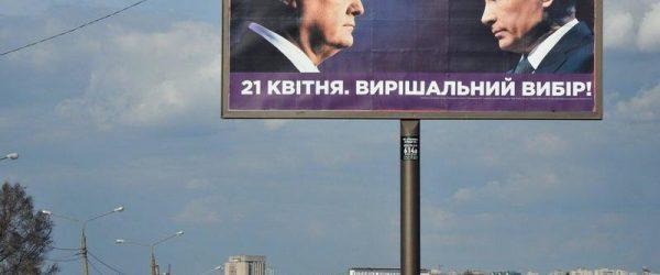 В Кремле отреагировали на предвыборные билборды Порошенко с Путиным
