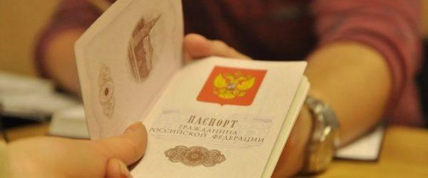 Получение российского паспорта