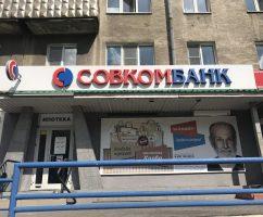 Совкомбанк начал выдавать ипотечные кредиты без первоначального взноса