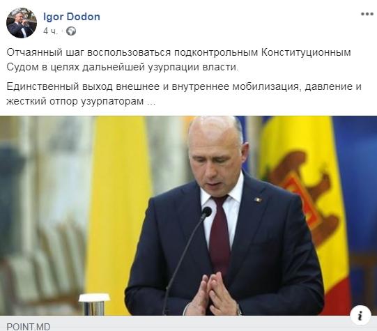 Заявление Игоря Додона на его страничке в Facebook
