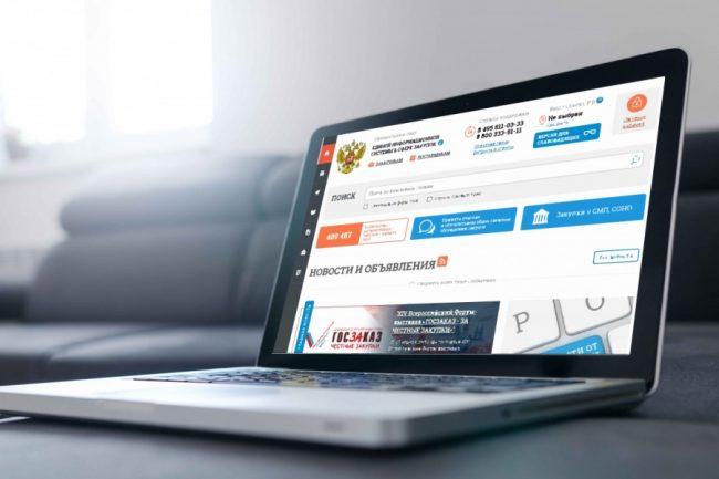 Ноутбук с открытой страницей сайта госзакупок
