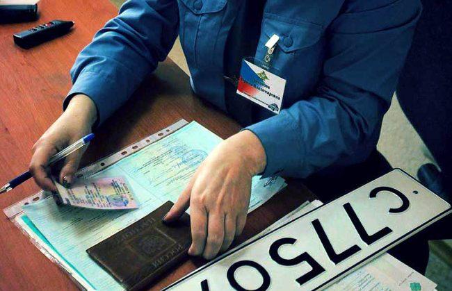 Регистрация авто по доверенности