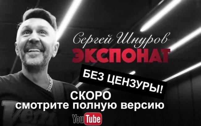 Канал на Шнурова YouTube