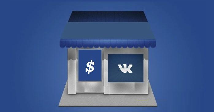 Пошаговое руководство по открытию интернет-магазина в ВКонтакте
