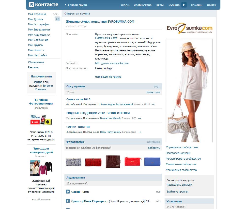 Как правильно сделать интернет магазин вконтакте создание флеш сайта в макромедиа